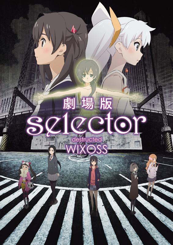「劇場版selector destructed WIXOSS」のポスター/チラシ/フライヤー