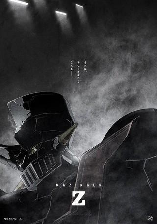 「劇場版 マジンガーZ INFINITY」のポスター/チラシ/フライヤー