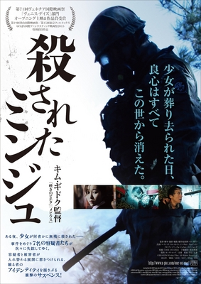 「殺されたミンジュ」のポスター/チラシ/フライヤー