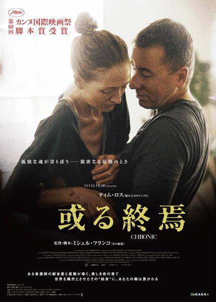 「或る終焉」のポスター/チラシ/フライヤー