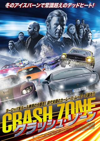 「クラッシュ・ゾーン」のポスター/チラシ/フライヤー