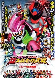 「仮面ライダー×スーパー戦隊 超スーパーヒーロー大戦」のポスター/チラシ/フライヤー