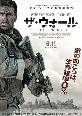 「ザ・ウォール」のポスター/チラシ/フライヤー