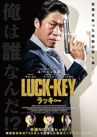 「LUCK-KEY ラッキー」のポスター/チラシ/フライヤー