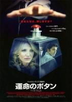「運命のボタン」のポスター/チラシ/フライヤー