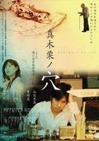 「真木栗ノ穴」のポスター/チラシ/フライヤー