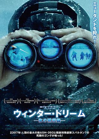 「ウィンター・ドリーム 氷の黙示録」のポスター/チラシ/フライヤー
