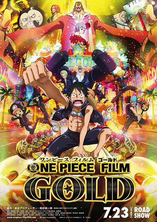 「ONE PIECE FILM GOLD」のポスター/チラシ/フライヤー
