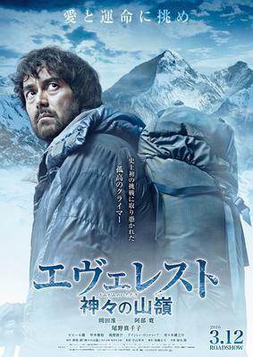 「エヴェレスト 神々の山嶺」のポスター/チラシ/フライヤー
