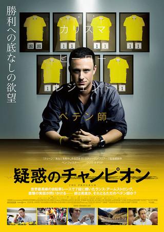 「疑惑のチャンピオン」のポスター/チラシ/フライヤー