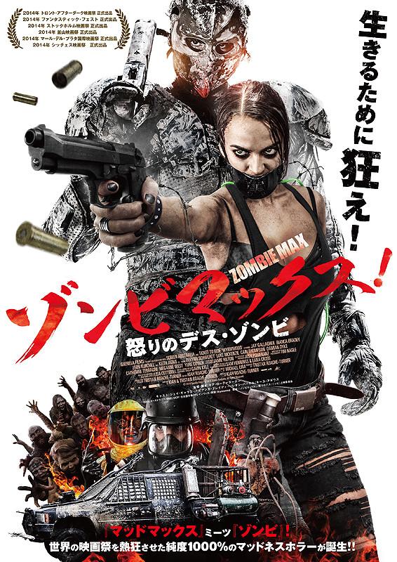 「ゾンビマックス! 怒りのデス・ゾンビ」のポスター/チラシ/フライヤー