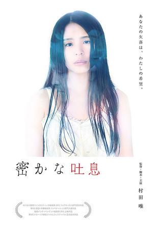 「密かな吐息」のポスター/チラシ/フライヤー