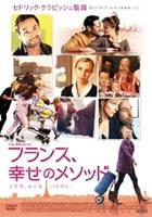 「フランス、幸せのメソッド」のポスター/チラシ/フライヤー