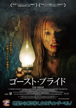 「ゴースト・ブライド」のポスター/チラシ/フライヤー