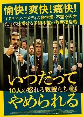 「いつだってやめられる 10人の怒れる教授たち」のポスター/チラシ/フライヤー