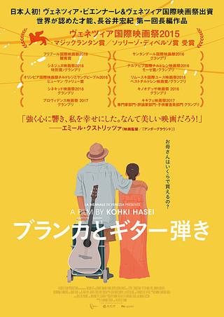 「ブランカとギター弾き」のポスター/チラシ/フライヤー