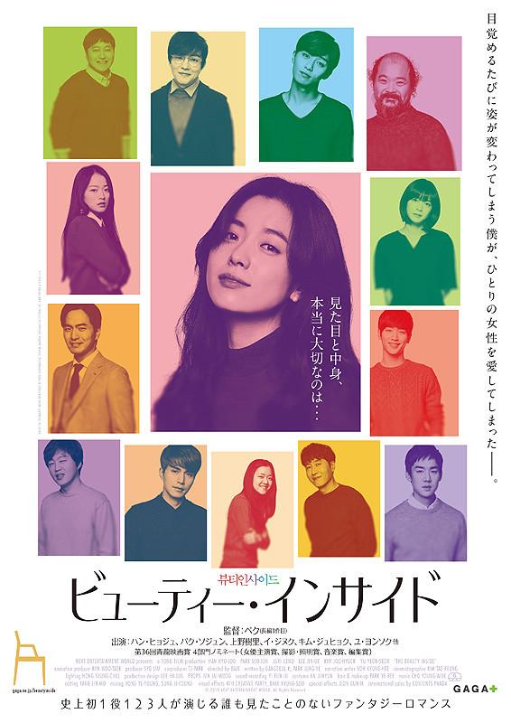 「ビューティー・インサイド」のポスター/チラシ/フライヤー
