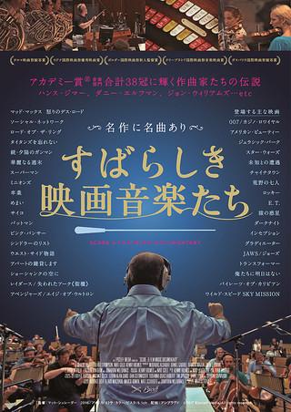 「すばらしき映画音楽たち」のポスター/チラシ/フライヤー