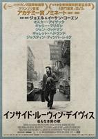 「インサイド・ルーウィン・デイヴィス 名もなき男の歌」のポスター/チラシ/フライヤー