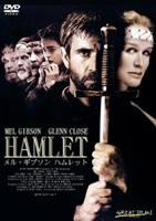 「ハムレット」のポスター/チラシ/フライヤー