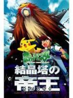 「劇場版 ポケットモンスター 結晶塔の帝王」のポスター/チラシ/フライヤー