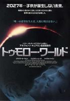 「トゥモロー・ワールド」のポスター/チラシ/フライヤー