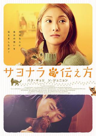 「サヨナラの伝え方」のポスター/チラシ/フライヤー