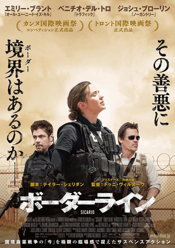 「ボーダーライン」のポスター/チラシ/フライヤー