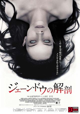 「ジェーン・ドウの解剖」のポスター/チラシ/フライヤー