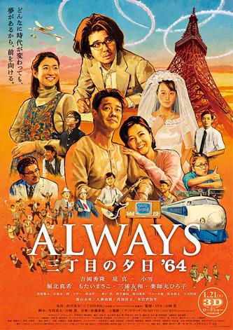 「ALWAYS 三丁目の夕日'64」のポスター/チラシ/フライヤー