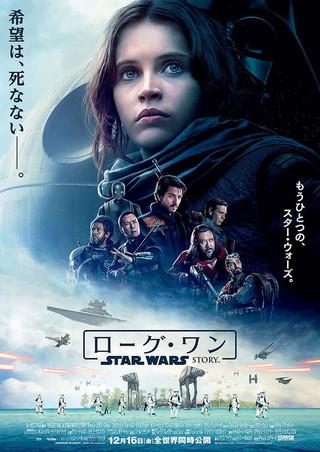 「ローグ・ワン スター・ウォーズ・ストーリー」のポスター/チラシ/フライヤー