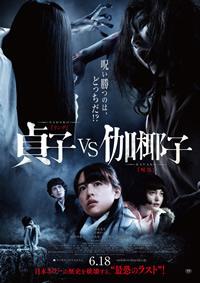 「貞子vs伽椰子」のポスター/チラシ/フライヤー