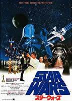「スター・ウォーズ エピソード4/新たなる希望」のポスター/チラシ/フライヤー