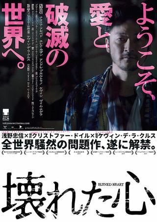 「壊れた心」のポスター/チラシ/フライヤー