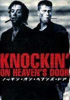 「ノッキン・オン・ヘブンズ・ドア」のポスター/チラシ/フライヤー