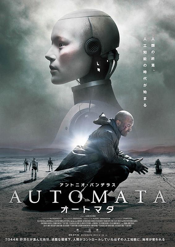 「オートマタ」のポスター/チラシ/フライヤー