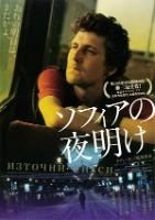 「ソフィアの夜明け」のポスター/チラシ/フライヤー