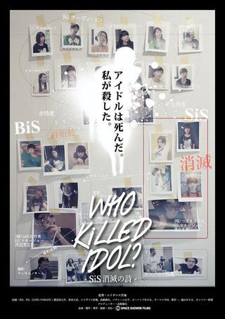 「WHO KiLLED IDOL? SiS消滅の詩」のポスター/チラシ/フライヤー
