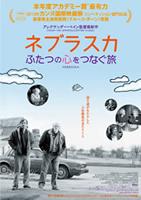 「ネブラスカ ふたつの心をつなぐ旅」のポスター/チラシ/フライヤー