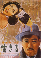 「生きる」のポスター/チラシ/フライヤー