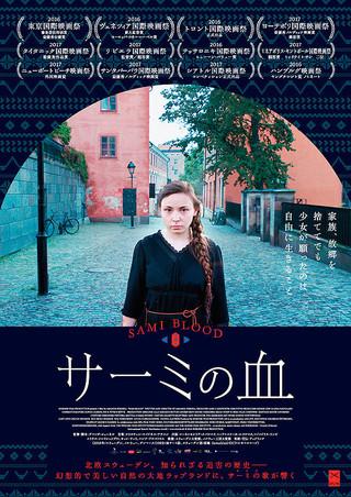 「サーミの血」のポスター/チラシ/フライヤー