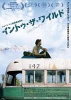 「イントゥ・ザ・ワイルド」のポスター/チラシ/フライヤー