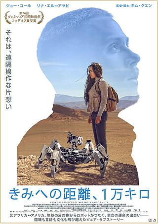 「きみへの距離、1万キロ」のポスター/チラシ/フライヤー