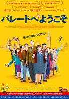 「パレードへようこそ」のポスター/チラシ/フライヤー