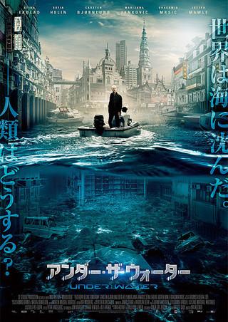 「アンダー・ザ・ウォーター」のポスター/チラシ/フライヤー