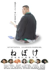 「ねぼけ」のポスター/チラシ/フライヤー
