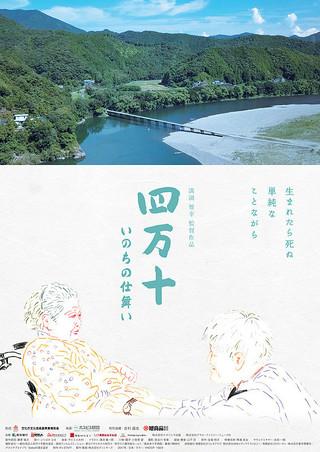 「四万十 いのちの仕舞い」のポスター/チラシ/フライヤー