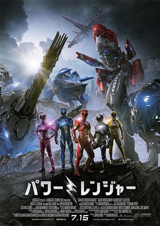 「パワーレンジャー」のポスター/チラシ/フライヤー