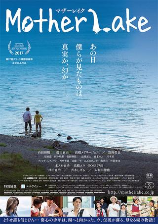 「マザーレイク」のポスター/チラシ/フライヤー