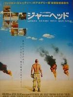 「ジャーヘッド」のポスター/チラシ/フライヤー